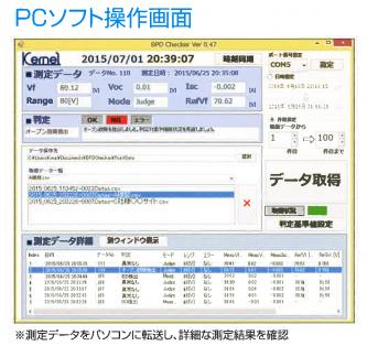 BDC15310ソフト