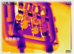 赤外線サーモグラフィーによるバイパスダイオード加熱の様子